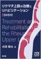 リウマチ上肢の治療とリハビリテーション DVD付