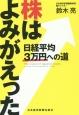 株はよみがえった 日経平均3万円への道