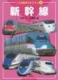 新幹線 こども絵本エルライン3