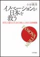 イノベーションが日本を救う 研究力強化のための博士人材の活用戦略