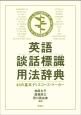 英語談話標識用法辞典 43の基本ディスコース・マーカー