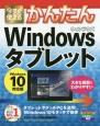 今すぐ使える かんたん Windowsタブレット<Windows10対応版>