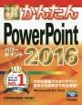 今すぐ使える かんたん PowerPoint2016<Windows10/8.1/7対応版>