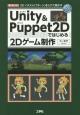 Unity&Puppet2Dではじめる2Dゲーム制作 2Dイラストに「ボーン」を入れて動かす
