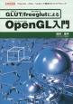 GLUT/freeglutによるOpenGL入門 「OpenGL Utility Toolkit」で