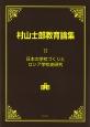 村山士郎教育論集 日本の学校づくりとロシア学校史研究 (6)