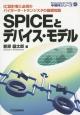SPICEとデバイス・モデル<オンデマンド版> IC設計者に必須のバイポーラ・トランジスタの基礎知
