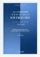 ドイツ・ヨーロッパ民事手続法の現在 ゴットバルト教授日本講演録