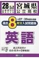 宮城県公立高校 過去8年分入試問題集 英語 H27~20年度を収録 平成28年 出題傾向が見えてくる