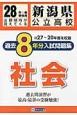 新潟県公立高校 過去8年分入試問題集 社会 H27~20年度を収録 平成28年 出題傾向が見えてくる