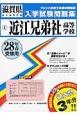 近江兄弟社高等学校 平成28年 実物を追求したリアルな紙面こそ役に立つ 過去問3年