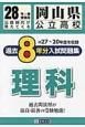 岡山県公立高校 過去8年分入試問題集 理科 H27~20年度を収録 平成28年 出題傾向が見えてくる