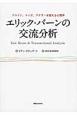 エリック・バーンの交流分析 フロイト、ユング、アドラーを超える心理学