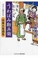 うわばみ勘兵衛 将軍の居酒屋 書下ろし長編時代小説