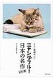 もう一度読みたいニャンダフル!日本の名作100選