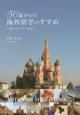 50歳からの海外留学のすすめ~私のモスクワ日記~