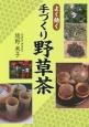 よく効く 手づくり野草茶