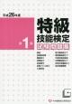 特級技能検定試験 問題集 平成26年 (1)