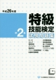 特級技能検定試験 問題集 平成26年 (2)