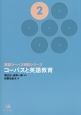 コーパスと英語教育 英語コーパス研究シリーズ2