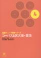 コーパスと英文法・語法 英語コーパス研究シリーズ4