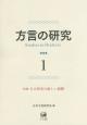 方言の研究 特集:方言研究の新しい展開 (1)