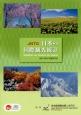 JNTO 日本の国際観光統計 2014
