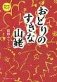 おどりのすきな山姥 DVDブック