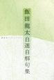 飯田龍太自選自解句集