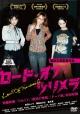 ロード・オブ・ツリメラ 短編映画『リセット』『偶然の惨髪』『ドーパ民』特別収録