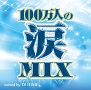100万人の涙MIX mixed by DJ HIME
