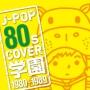 J-POP 80s COVER 学園 1980-1989