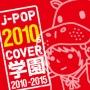 J-POP 2010s COVER 学園 2010-2015