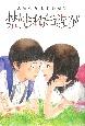 禁じられた遊び 古屋兎丸初期短篇集