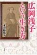 広岡浅子という生き方