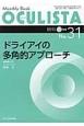 OCULISTA 2015.10 ドライアイの多角的アプローチ Monthly Book(31)