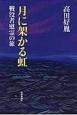 月に架かる虹 戦没者慰霊の旅