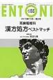 ENTONI 2015.10増大号 耳鼻咽喉科漢方処方ベストマッチ Monthly Book(185)