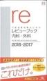 医師国家試験のための レビューブック 内科・外科 2016-2017