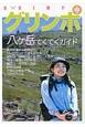 グリンポ 八ヶ岳てくてくガイド (10)