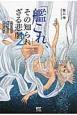 「艦これ」、その知られざる悲劇 大海に沈んだ『艦娘』たちの最後の物語 (2)