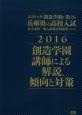 エディック・創造学園が教える兵庫県の高校入試 公立高校一般入試過去問題集(5ヶ年) 2016 創造学園講師による解説、傾向と対策