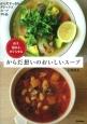 からだ想いのおいしいスープ 出す、温める、めぐらせる からだすっきりデトックススープ98品