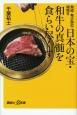 日本の宝・和牛の真髄を食らい尽くす 熟成・希少部位・塊焼き