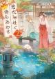 恋衣神社で待ちあわせ (2)