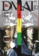 Dr.DMAT~瓦礫の下のヒポクラテス~ (10)