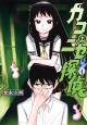 カコとニセ探偵(4)