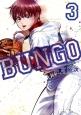 BUNGO-ブンゴ- (3)
