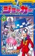 怪盗ジョーカー<特装版> DVD付き (21)