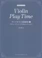 学習者のための ヴァイオリン名曲選集 スチューデント・ソナタ&コンチェルト (2)